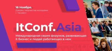 International forum ITCONF.ASIA: blockchain, digital learning and IT-technologies – Tashkent
