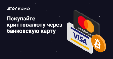 A NEW Feature On EXMO: Buy Crypto Directly From Your Credit/Debit Card