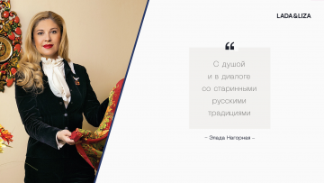 Elada Nagornaya about beauty, Russian tradition, inspiration and fashion phenomenon LADA & LIZA