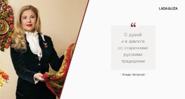 Элада Нагорная о красоте, русской традиции, вдохновении и модном феномене LADA&LIZA