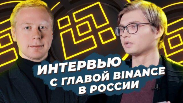 Интервью Prometheus с главой Binance в России: советы новичкам, регулирование, политика и инсайды