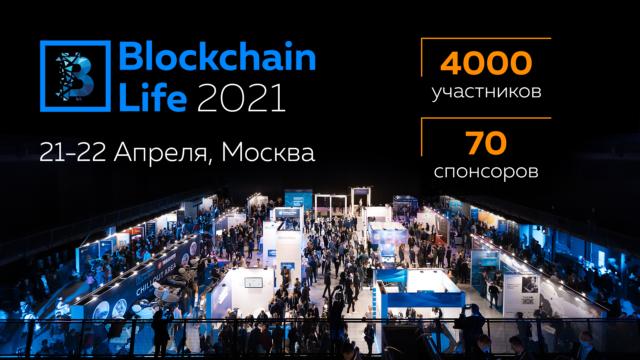 Форум Blockchain Life 2021 21-22 апреля, Москва, Music Media Dome