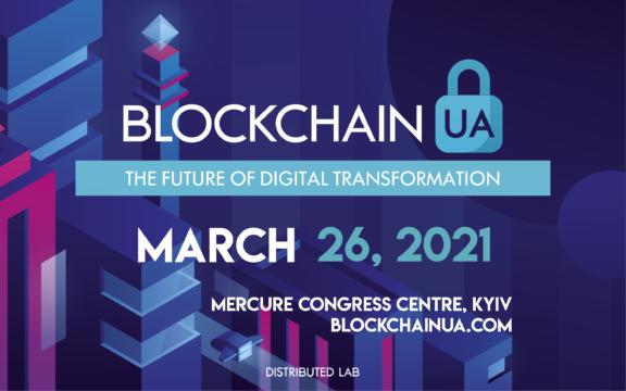 26 марта 2021 года в Киеве состоится ежегодная 9 конференция BlockchainUA