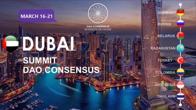 DAO Consensus соберет лидеров цифровой экономики в Дубаи