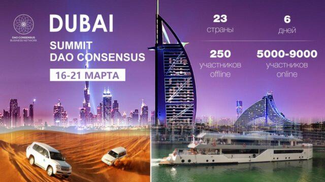 DAO Consensus собрал лидеров цифровой экономики в Дубае