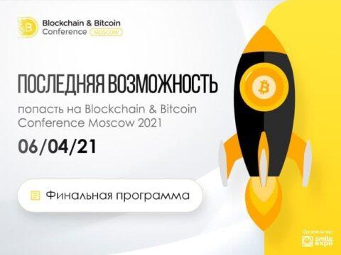 Blockchain & Bitcoin Conference Moscow, 9 апреля, Технополис Москва