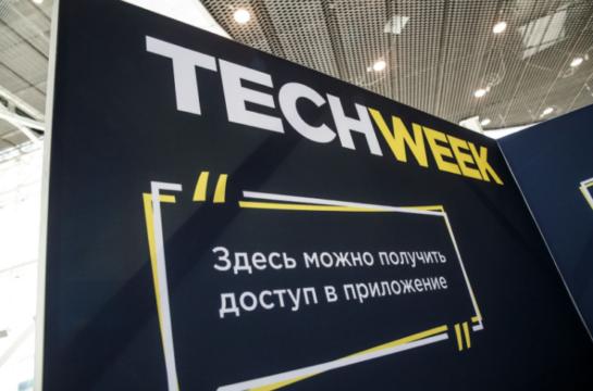 Как работает, учится и отдыхает технологический бизнес в России: в Технопарке Сколково завершилась масштабная конференция и выставка Tech Week 2021.
